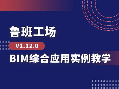 【回放】鲁班工场BIM综合应用实例教学