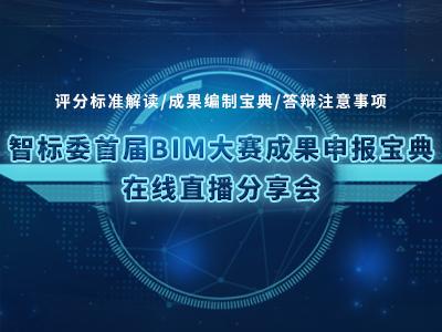 智标委首届BIM大赛成果申报宝典在线直播分享会