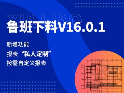 鲁班下料V16.0.1新增功能