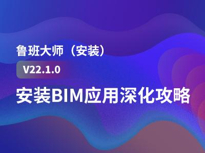 安装BIM应用深化攻略