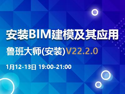 安装BIM建模及其应用