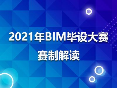 2021年BIM毕设大赛赛制解读