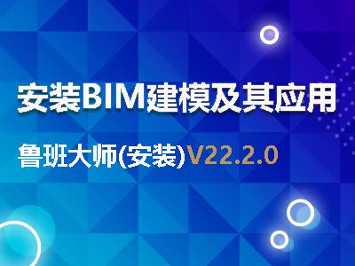 【回放】安装BIM建模及其应用
