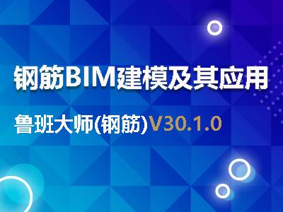 【回放】钢筋BIM建模及其应用