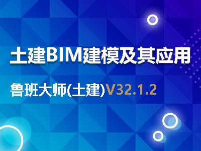 【回放】土建BIM建模及其应用