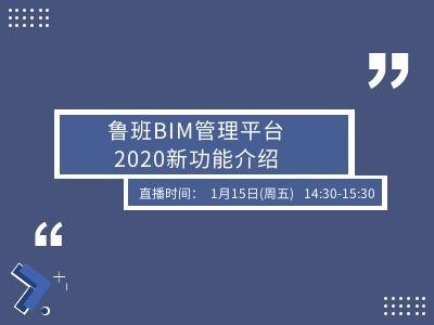 鲁班BIM管理平台2020新功能介绍
