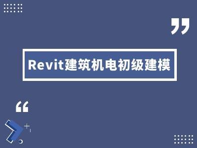 Revit建筑机电初级建模