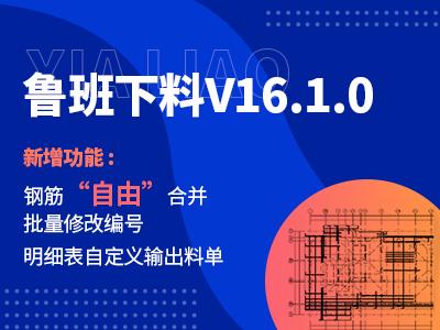鲁班下料 V16.1.0新增功能介绍