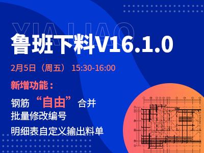 鲁班下料 V16.1.0新增功能