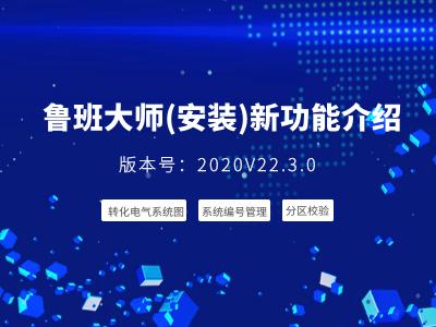 鲁班大师(安装)2020V22.3.0新功能介绍