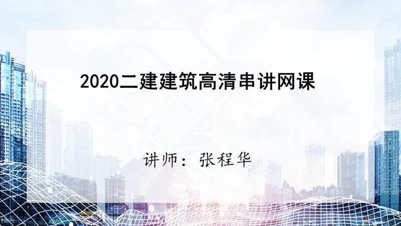 2020二建建筑高清串讲网课
