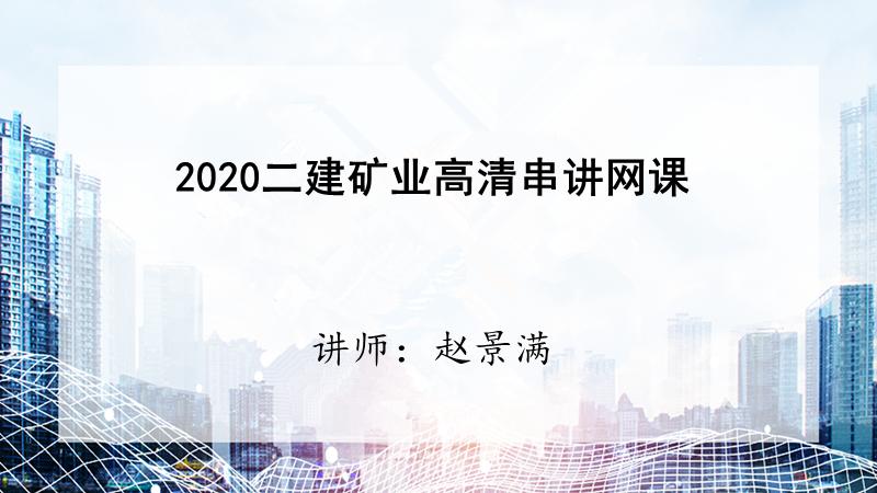 2020二建矿业高清串讲网课