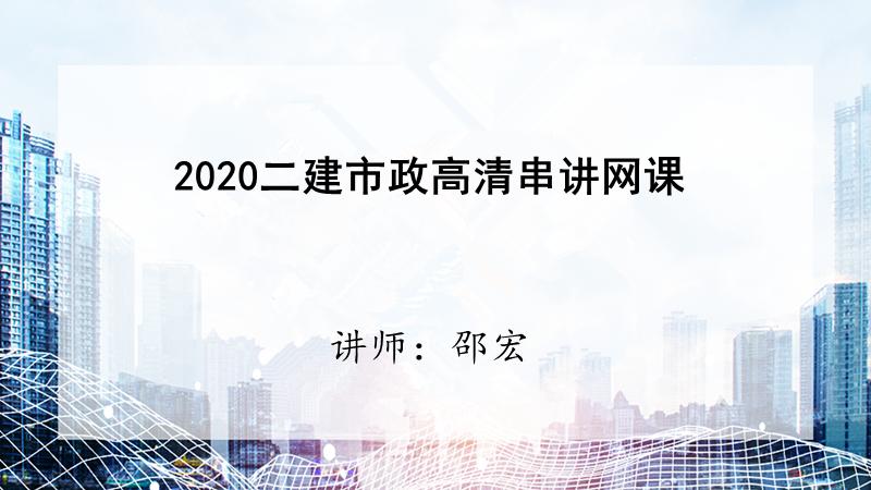 2020二建市政高清串讲网课
