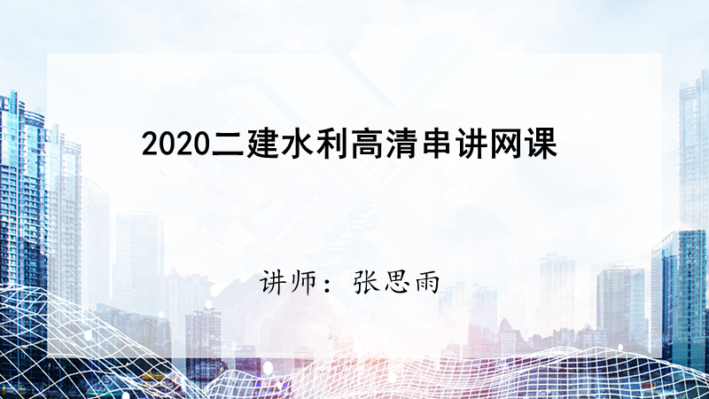 2020二建水利高清串讲网课