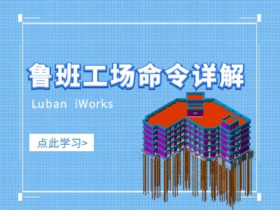 鲁班工场(Luban iWorks)命令详解