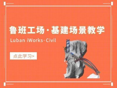 鲁班工场·基建(Luban iWorks-Civil)场景教学