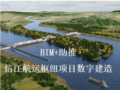 BIM+助推信江航运枢纽项目数字建造