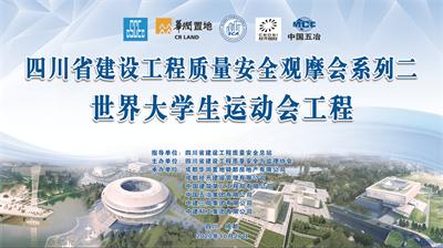 四川省建设工程质量安全观摩会——世界大学生运动会工程