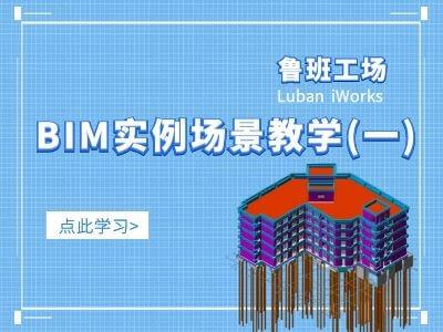 鲁班工场:BIM实例场景教学(一)