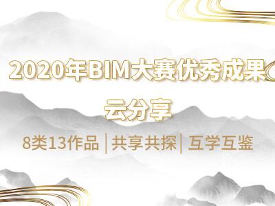 【回放】2020年BIM大赛部分优秀成果云分享