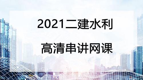 2021二建水利高清串讲网课