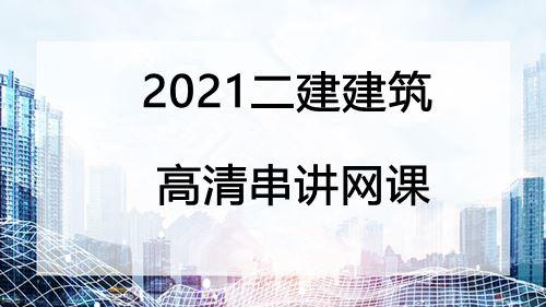 2021二建建筑高清串讲网课