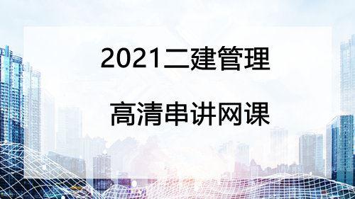 2021二建管理高清串讲网课