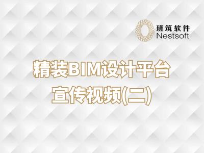 班筑Remiz:精装BIM设计平台宣传视频(二)