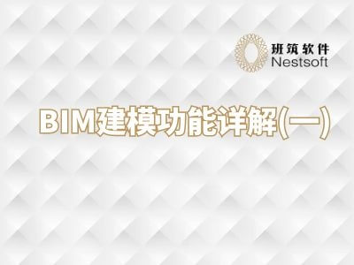 班筑Remiz:BIM建模功能详解(一)