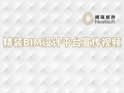 班筑Remiz:精装BIM设计平台宣传视频