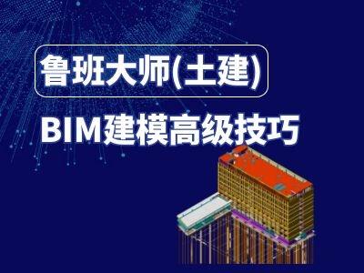 鲁班大师(土建):BIM建模高级技巧