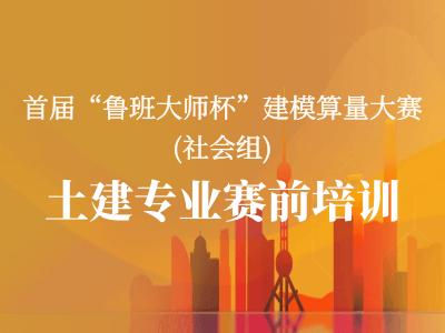 """首届""""鲁班大师杯""""建模算量大赛(社会组)土建专业赛前培训"""