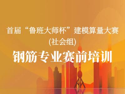 """首届""""鲁班大师杯""""建模算量大赛(社会组)钢筋专业赛前培训"""