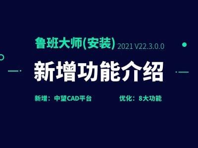 鲁班大师(安装)2021V22.3.0.0新增功能介绍