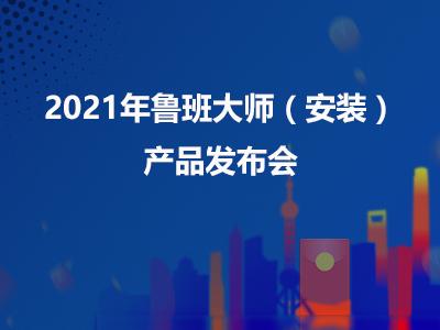 2021年鲁班大师(安装)产品发布会