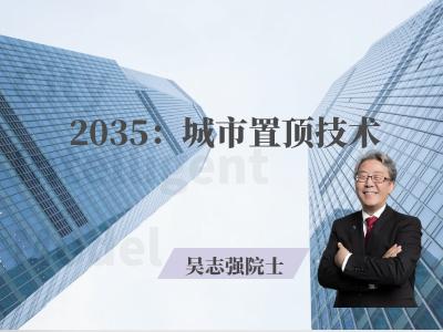 2035:城市置顶技术