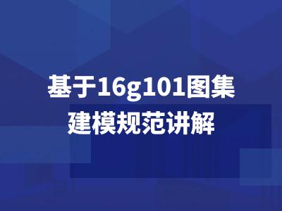 基于16g101图集建模规范讲解