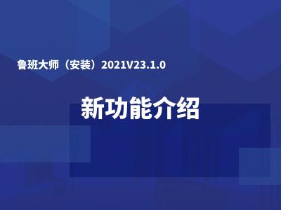 鲁班大师(安装)2021V23.1.0新功能介绍