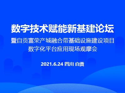 自贡富荣产城基础设施项目BIM应用观摩会