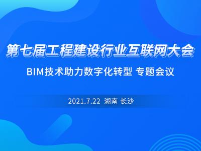 第七届工程建设行业互联网大会——BIM技术助力数字化转型