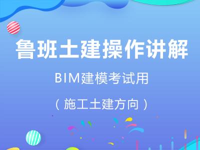 鲁班土建操作讲解--BIM建模考试用(施工土建方向)