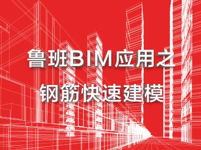 鲁班BIM应用之钢筋快速建模