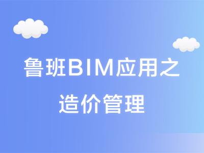 鲁班BIM应用之造价管理