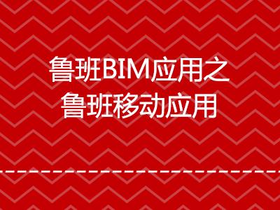 鲁班BIM应用之鲁班移动应用