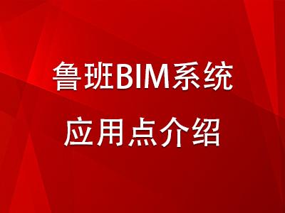 鲁班BIM系统应用点介绍