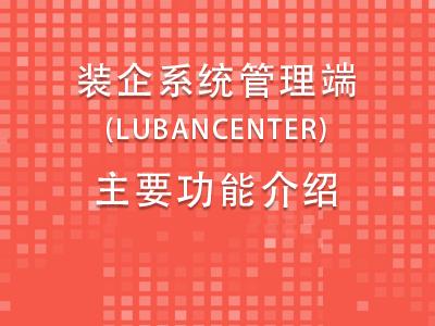 装企系统管理端(LubanCenter)主要功能介绍