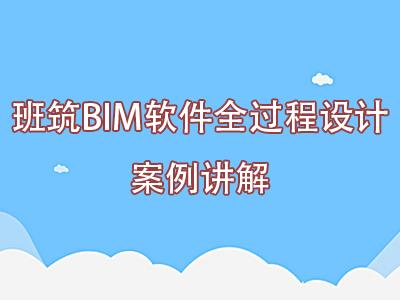 班筑BIM软件全过程设计案例讲解