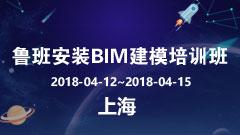 鲁班安装BIM建模培训班