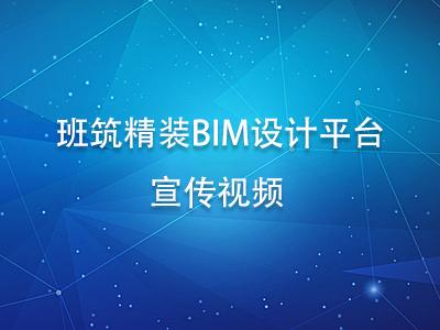 班筑精装BIM设计平台宣传视频