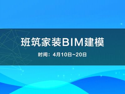 班筑家装BIM建模(六)—构件库的制作